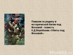 Павшим за родину в исторической битве под Москвой - повесть К.Д.Воробьева «Убиты
