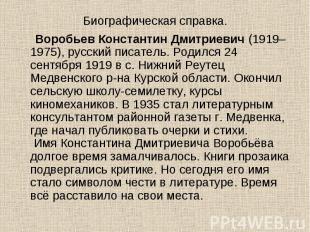Воробьев Константин Дмитриевич (1919–1975), русский писатель. Родился 24 сентябр