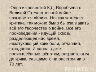 Одна из повестей К.Д. Воробьёва о Великой Отечественной войне называется «Крик».