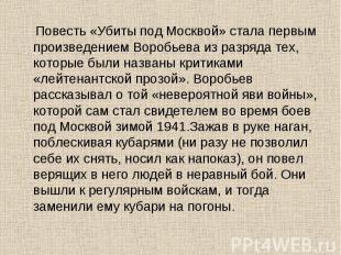 Повесть «Убиты под Москвой» стала первым произведением Воробьева из разряда тех,