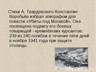 Стихи А. Твардовского Константин Воробьёв избрал эпиграфом для повести «Убиты по