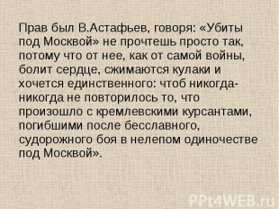 Прав был В.Астафьев, говоря: «Убиты под Москвой» не прочтешь просто так, потому