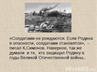 «Солдатами не рождаются. Если Родина в опасности, солдатами становятся», - писал