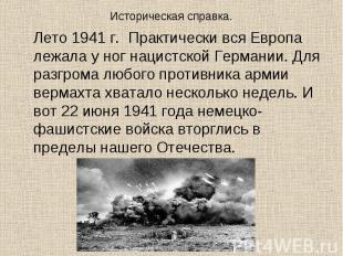 Лето 1941 г. Практически вся Европа лежала у ног нацистской Германии. Для разгро