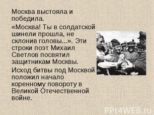 Москва выстояла и победила. «Москва! Ты в солдатской шинели прошла, не склонив г