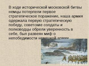 В ходе исторической московской битвы немцы потерпели первое стратегическое пораж