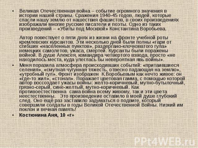 Великая Отечественная война – событие огромного значения в истории нашей страны. Сражения 1940-45 годов, людей, которые спасли нашу землю от нашествия фашистов, в своих произведениях изображали многие русские писатели и поэты. Одно из таких произвед…