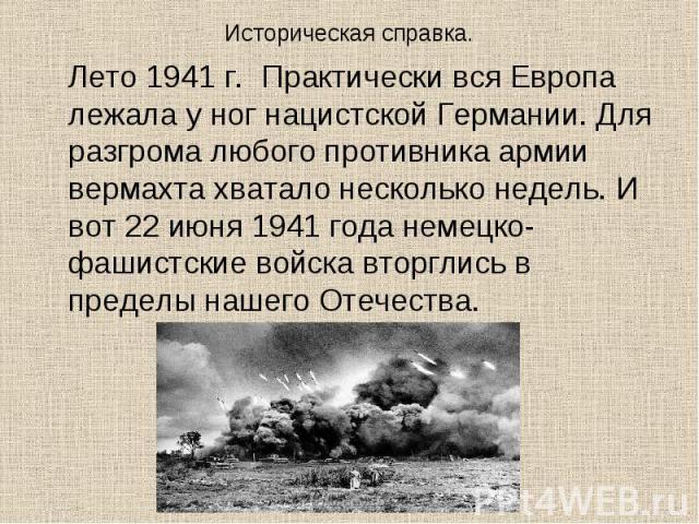 Лето 1941 г. Практически вся Европа лежала у ног нацистской Германии. Для разгрома любого противника армии вермахта хватало несколько недель. И вот 22 июня 1941 года немецко-фашистские войска вторглись в пределы нашего Отечества.