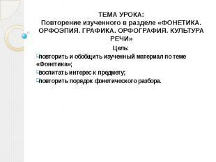 ТЕМА УРОКА:Повторение изученного в разделе «ФОНЕТИКА. ОРФОЭПИЯ. ГРАФИКА. ОРФОГРА