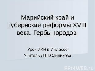 Марийский край и губернские реформы XVIII века. Гербы городов Урок ИКН в 7 класс