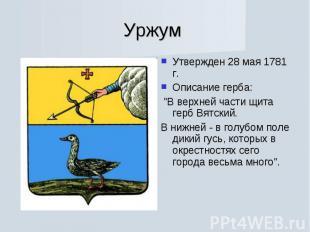 """Уржум Утвержден 28 мая 1781 г. Описание герба: """"В верхней части щита герб Вятски"""