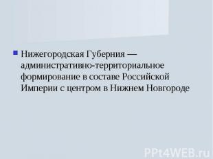 Нижегородская Губерния — административно-территориальное формирование в составе