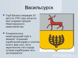 Герб Василя утвержден 16 августа 1781 года, когда он был уездным городом Нижегор