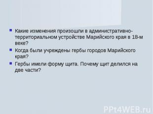 Какие изменения произошли в административно-территориальном устройстве Марийског