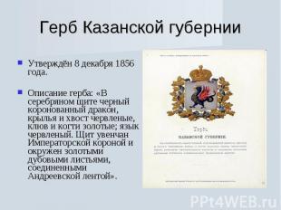Герб Казанской губернии Утверждён 8 декабря 1856 года.Описание герба: «В серебря