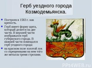 Герб уездного города Козмодемьянска. Построен в 1583 г. как крепость. Герб имеет