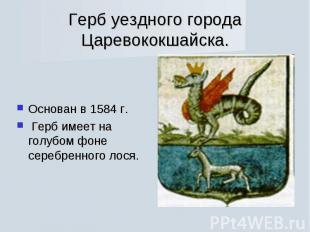 Герб уездного города Царевококшайска. Основан в 1584 г. Герб имеет на голубом фо