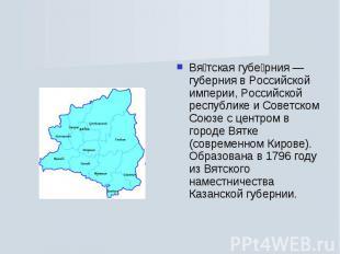 Вятская губерния — губерния в Российской империи, Российской республике и Советс