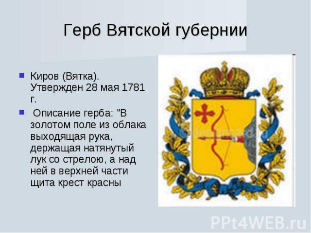 Герб Вятской губернии Киров (Вятка). Утвержден 28 мая 1781 г. Описание герба: