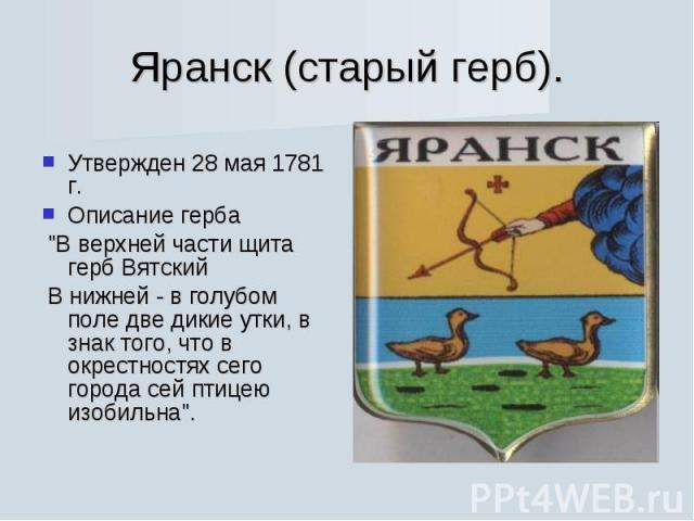 Яранск (старый герб). Утвержден 28 мая 1781 г. Описание герба
