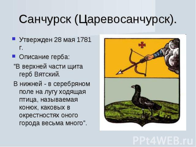 Санчурск (Царевосанчурск). Утвержден 28 мая 1781 г. Описание герба: