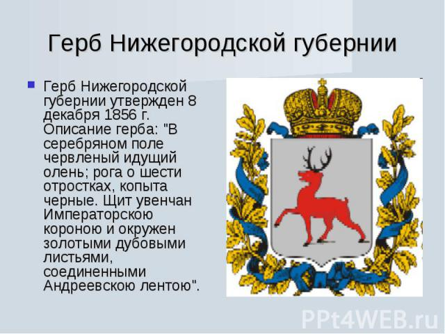 Герб Нижегородской губернии Герб Нижегородской губернии утвержден 8 декабря 1856 г. Описание герба: