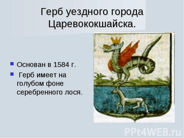 Герб уездного города Царевококшайска. Основан в 1584 г. Герб имеет на голубом фоне серебренного лося.