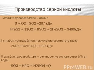 Производство серной кислоты l стадия производства – обжиг: S + O2 =SO2 +297 кДж