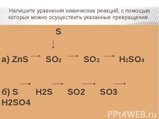 Напишите уравнения химических реакций, с помощью которых можно осуществить указа