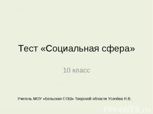 Тест «Социальная сфера» 10 класс Учитель МОУ «Бельская СОШ» Тверской области Уса