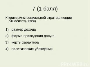 К критериям социальной стратификации относится(-ятся) 1) размер дохода 2) форма