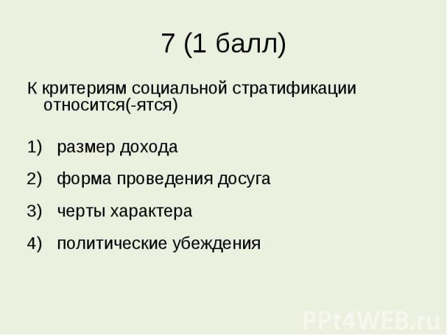 К критериям социальной стратификации относится(-ятся) 1) размер дохода 2) форма проведения досуга 3) черты характера 4) политические убеждения