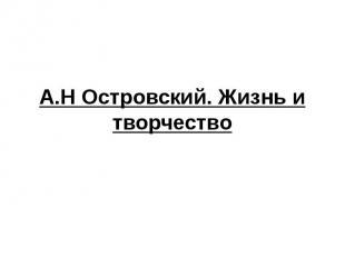 А.Н Островский. Жизнь и творчество