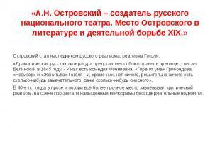 «А.Н. Островский – создатель русского национального театра. Место Островского в