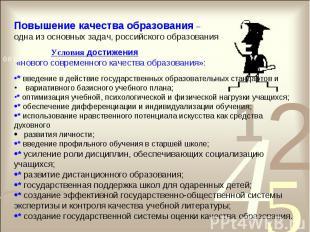 Повышение качества образования – одна из основных задач, российского образования