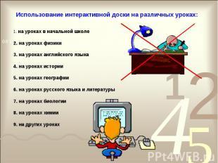 Использование интерактивной доски на различных уроках: на уроках в начальной шко