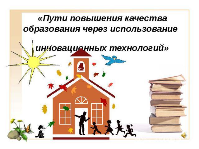 Пути повышения качества образования через использование инновационных технологий