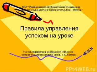 """Правила управления успехом на уроке МОУ """"Изминская средняя общеобразовательная ш"""