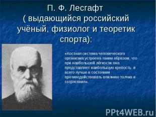 П. Ф. Лесгафт ( выдающийся российский учёный, физиолог и теоретик спорта): «Кост