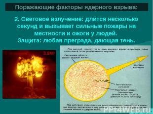 Поражающие факторы ядерного взрыва: 2. Световое излучение: длится несколько секу