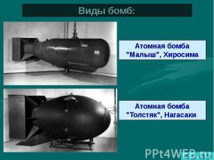 "Виды бомб: Атомная бомба ""Малыш"", Хиросима Атомная бомба ""Толстяк"", Нагасаки"