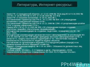 Литература, Интернет-ресурсы: Закон РФ «О гражданской обороне» от 12.02.1998 № 2