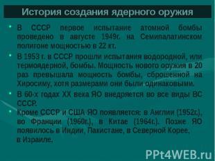 История создания ядерного оружия В СССР первое испытание атомной бомбы проведено