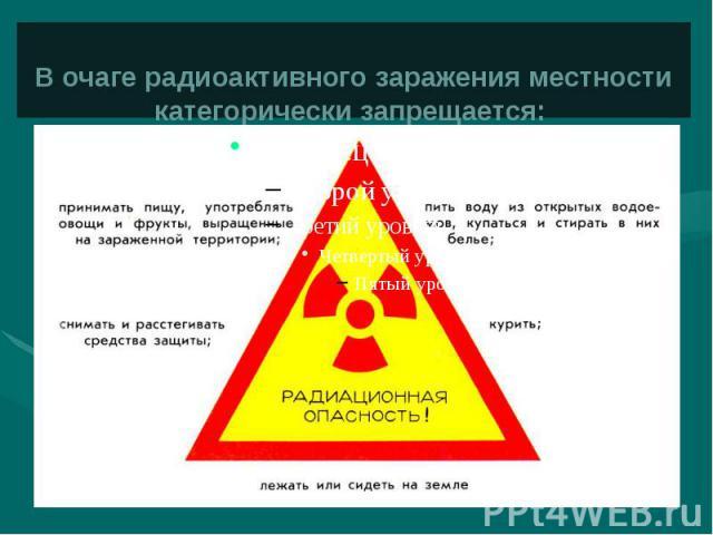 В очаге радиоактивного заражения местности категорически запрещается: