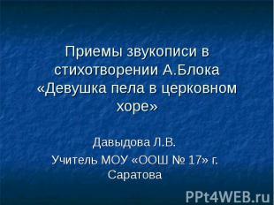 Приемы звукописи в стихотворении А.Блока «Девушка пела в церковном хоре» Давыдов
