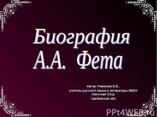Биография А.А. Фета Автор: Раевская Е.В., учитель русского языка и литературы МБ
