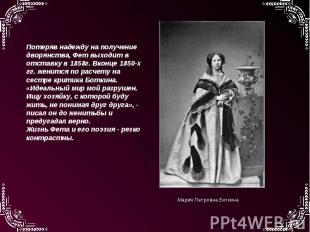 Потеряв надежду на получение дворянства, Фет выходит в отставку в 1858г. Вконце