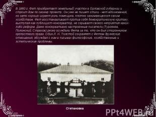 В 1860 г. Фет приобретает земельный участок в Орловской губернии и строит дом по