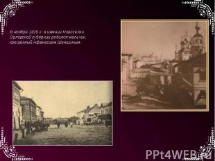 В ноябре 1820 г. в имении Новоселки Орловской губернии родился мальчик, крещенны