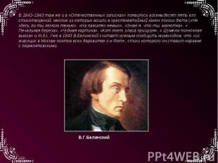 В 1842–1843 там же и в «Отечественных записках» появилось восемьдесят пять его с